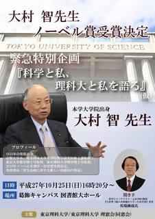 大村智先生講演会.jpg